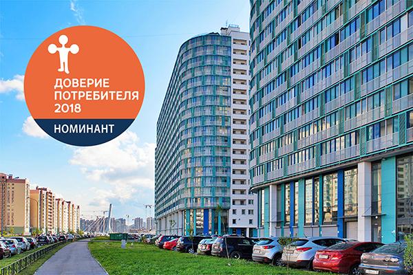 ЖК ОГНИ ЗАЛИВА номинирован на премию «Доверие потребителя» как лучший реализованный проект жилого комплекса комфорт-класса в Санкт-Петербурге