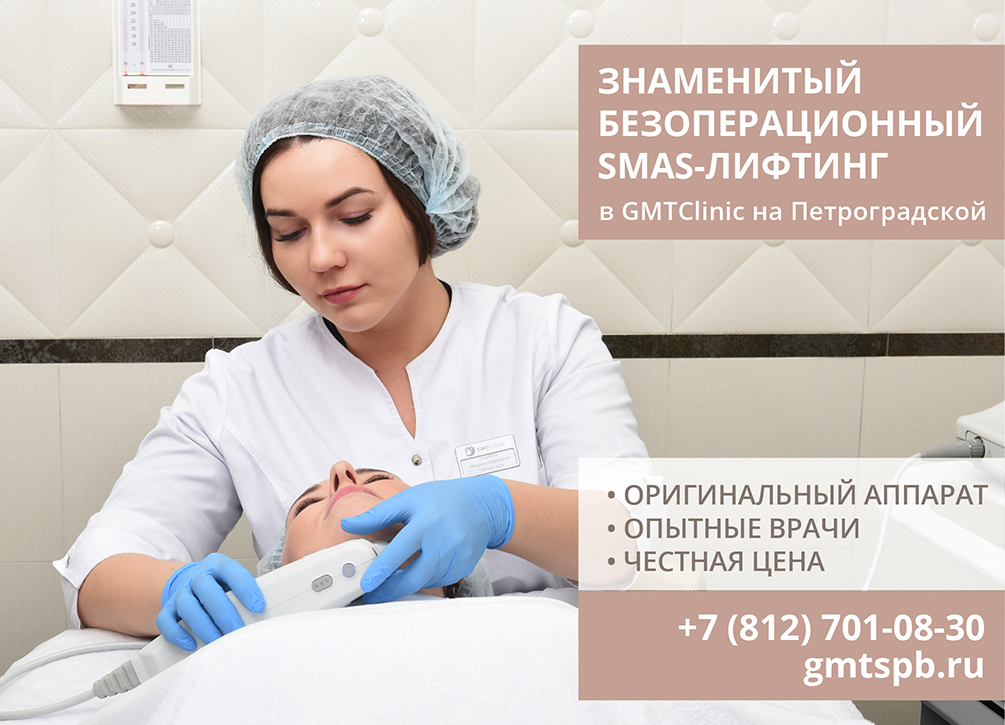 SMAS-лифтинг в GMTClinic