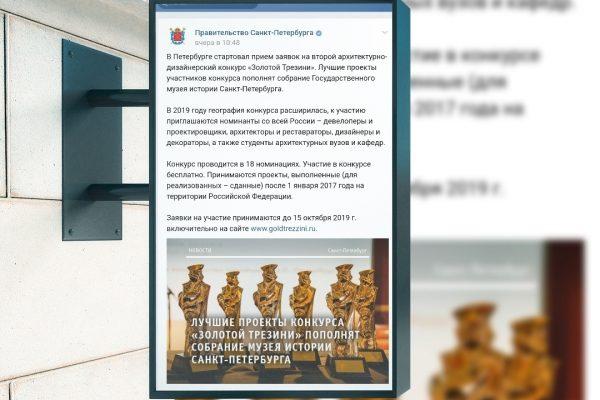 Правительство Петербурга представляет конкурс «Золотой Трезини»