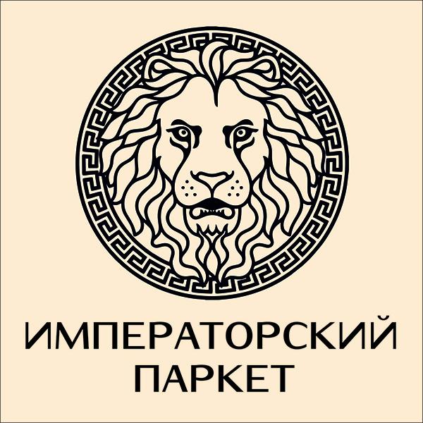 Императорский_паркет