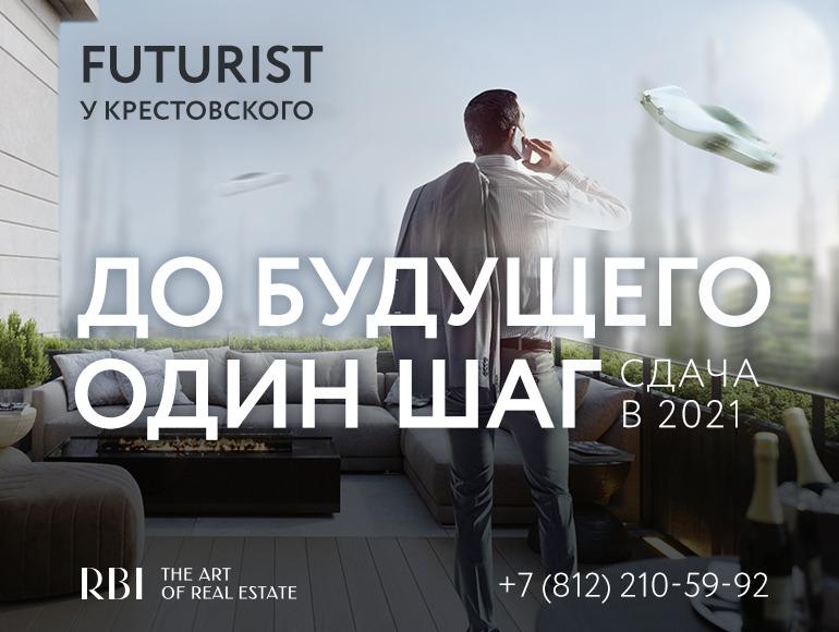 Дом Futurist от RBI