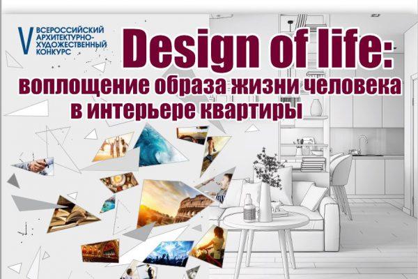 Стартовал пятый всероссийский архитектурно-художественный конкурс «АтмосфераPROFI»!